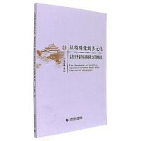 全新正品 从特殊化到多元化 高校来华留学生事务跨文化管理研究 李慧琳 首都师范大学出版社 9787565639258