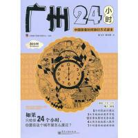 【二手旧书8成新】广州24小时(全彩 张飞宇,梁卓研 9787121179471