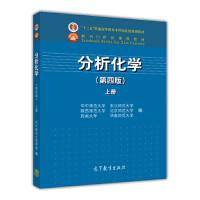 【二手书9成新】 分析化学 第四版 上册 华中师范大学 高等教育出版9787040311457 华中师范大学 高等教育