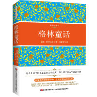 格林童话(新课标必读丛书,精装全译本)(一本培养孩子真善美的知识宝库,每个儿童书柜里必备的文学经典,被联合国科教文组织