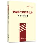 中国共产党问责工作:领导干部读本