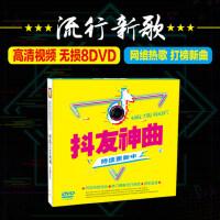 正版汽车载8DVD碟片2021流行音乐新歌高清MV视频汽车非cd光盘唱片