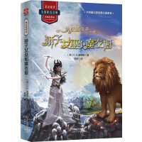 纳尼亚传奇:狮子女巫和魔衣橱