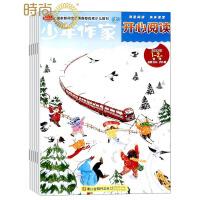 少年作家・开心阅读 2018年全年杂志订阅新刊预订1年共12期4月起订