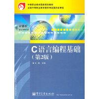 C语言编程基础(第2版)(含密码标)