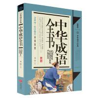 中华成语全书(余秋雨作序推荐!用国学的智慧、经典的力量,启发心灵,指引人生!)