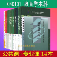 备考2021 自学考试教材 教育学专业本科 040101英语二马克思全套14本 公共课+专业课
