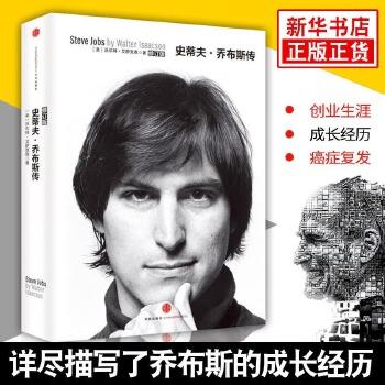史蒂夫 乔布斯传(修订版)苹果公司创始人授权传记简体中文版 人文社科传奇人物乔布斯人物传记书籍 不变的经典 *的补充