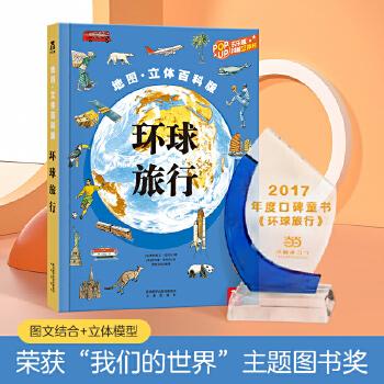 环球旅行7-10岁 超震撼的立体阅读,学习地理知识只用这一本!读万卷书,行万里路。在文字间来一次环球旅行,在图片间学习地理地貌、自然景观,在立体、转盘的翻阅中感悟地球的神奇!乐乐趣科普阅读