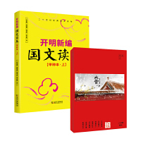 开明新编国文读本甲种本(上)+二十四节气草稿本(套装共2册)