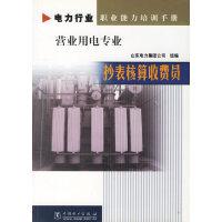 电力行业职业能力培训手册营业用电专业:抄表核算收费员