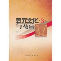 【二手旧书8成新】多元文化与教育(第三辑 巴登尼玛 9787553102399