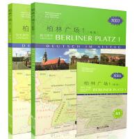 SC正版 柏林广场1一新版 学生用书+练习用书+词汇手册 附MP3音频 德语A1 同济大学出版社 9787560859