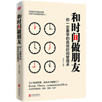 和时间做朋友:你一定要学的高效时间管理术(没有时间不够这回事,只有不会利用时间的人!关于时间管理,6大步骤,11种方法