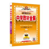 2019秋 中学教材全解 八年级语文上 人教版(RJ版)