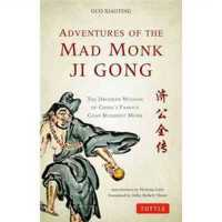 Adventures of the Mad Monk Ji Gong: The Drunken Wisdom of C