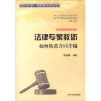法律专家教您 如何防范合同诈骗