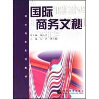 【二手旧书8成新】国际商务:国际商务文秘 王贞,唐小毅 9787040188608