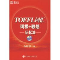 【二手书9成新】 大愚英语学习丛书:TOEFL词汇词根+联想记忆法(附MP3光盘1张) 俞敏洪 西安交通大学出版社 9