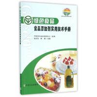 绿色食品 食品添加剂实用技术手册(绿色食品标准解读系列)