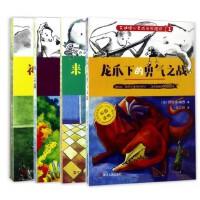 艾迪提心灵成长历险记(1-4 共4册)