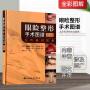 EF现货]眼睑整形手术图谱(韩国)(精) 李相烈 北京科技 9787530452011