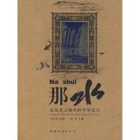 【二手旧书8成新】那水(文化名人眼中的中华名川 周星 ,郁达夫 9787802225596