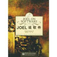 【二手旧书8成新】Joel说软件 (美)斯珀斯凯 ,谭明金,王平 9787121016417