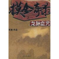 [二手正版9成新]摸金奇录之一:龙脉血咒,笑颜,大众文艺出版社
