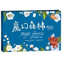 魔幻森林(明信片)