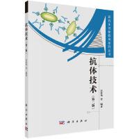 抗体技术(第二版)
