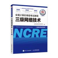 全国计算机等级考试教程 三级网络技术