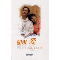 【旧书二手书8新正版】 如果爱 冯远往,梁丹妮   9787535436726 长江文艺出版社