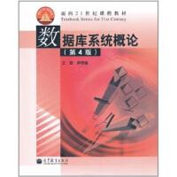 【二手书9成新】 数据库系统概论(第4版) 王珊,萨师煊 高等教育出版社 9787040195835