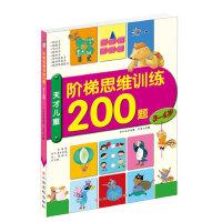天才儿童阶梯思维训练200题――3~4岁(每天训练10分钟,8大能力全面提升)