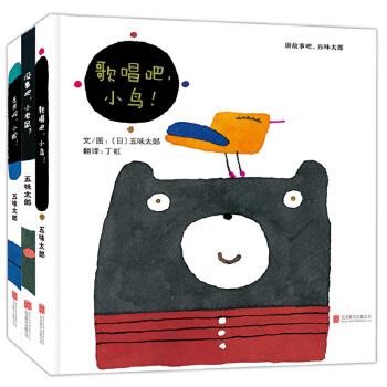 讲故事吧,五味太郎(全3册) 给小小孩的美好礼物,大人不一定能看懂的童趣绘本(启发绘本馆精选出品)