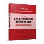 二级建造师 2020教材辅导 2020版二级建造师 机电工程管理与实务高频考点精析