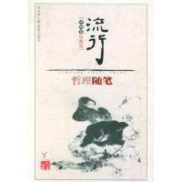 【二手旧书8成新】流行哲理随笔(中国卷珍藏版 季叶 9787806078174