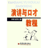 【二手旧书8成新】演讲与口才教程 李华荣,杨广耀 9787501755561