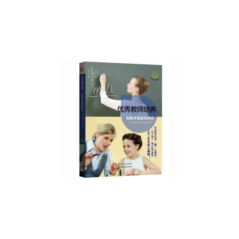 【正版二手书旧书9成新左右】教师培养:和教学差距说再见9787531692164 正版书籍,下单速发,大部分书籍9成新左右,物有所值,有部分笔记,无盘。品质放心,售后无忧。