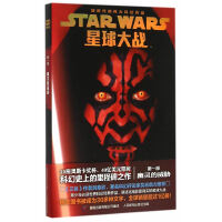 星球大战六部曲青少年小说 幽灵的威胁(1)