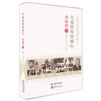 老科学家学术成长资料采集工程丛书--大爱化作田间行-余松烈传