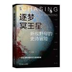 知物・逐梦冥王星:新视野号的史诗冒险 天文大V Steed推荐