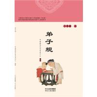 弟子规河北版/传统文化教育中小学实验教材中国国学文化艺术中心