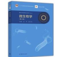 正版旧书8成新 微生物学(第8版 沈萍 陈向东 9787040444957高教育出版社