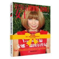 【二手旧书9成新】穿普拉达的女王:Vogue安娜.温图尔传记 杰里奥本海默 韩晓