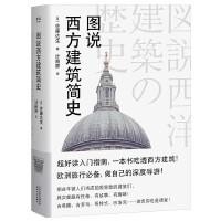 图说西方建筑简史(小、轻、简式阅读,一本书吃透西方建筑,做自己的欧洲深度导游!)