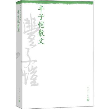 丰子恺散文--中华散文珍藏版 【新书店购书无忧有保障】
