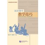汉语课堂教学技巧 新版