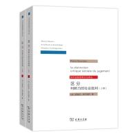 区分:判断力的社会批判(全两册)